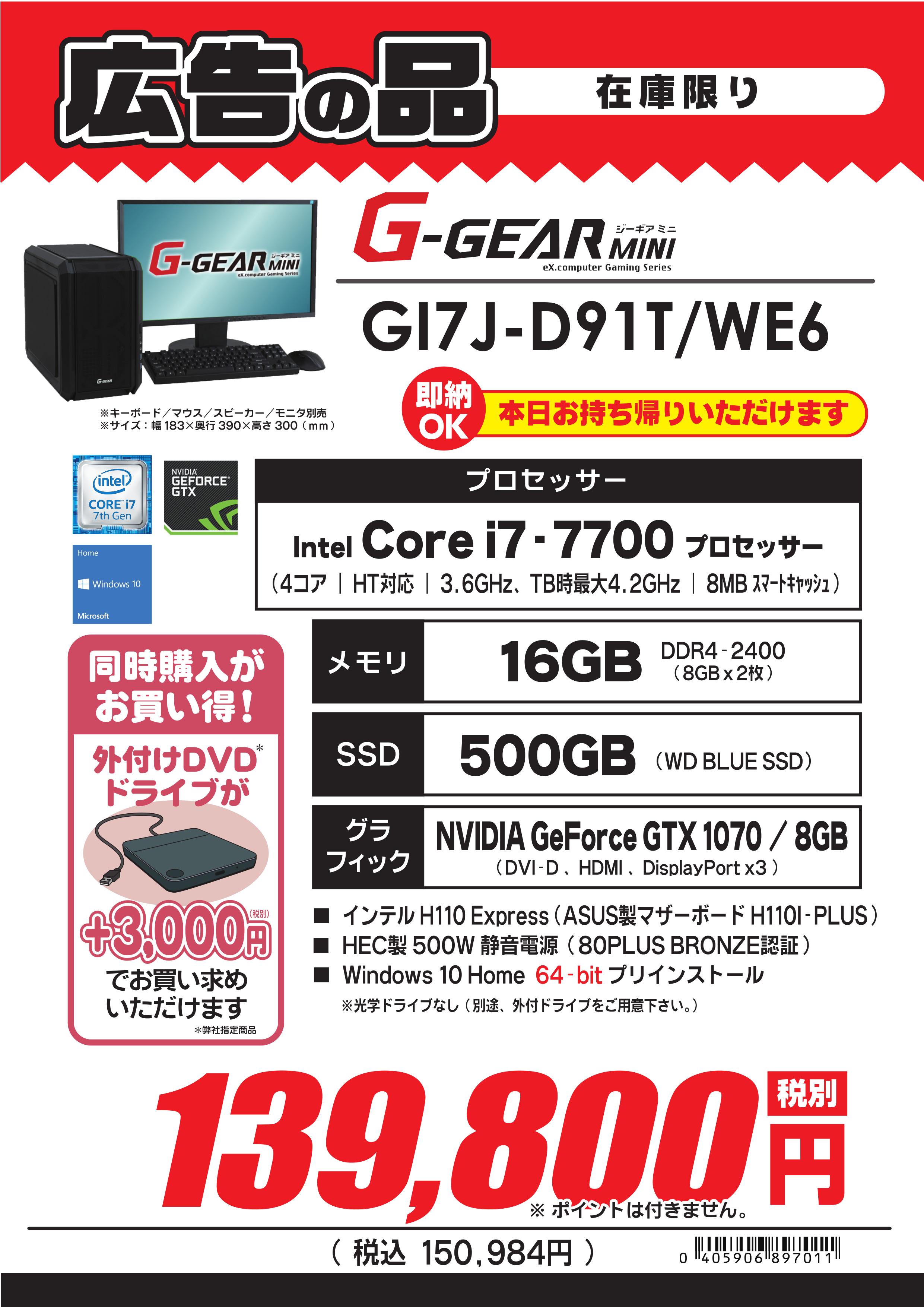 GI7J-D91T_WE6_imgs-0001.png