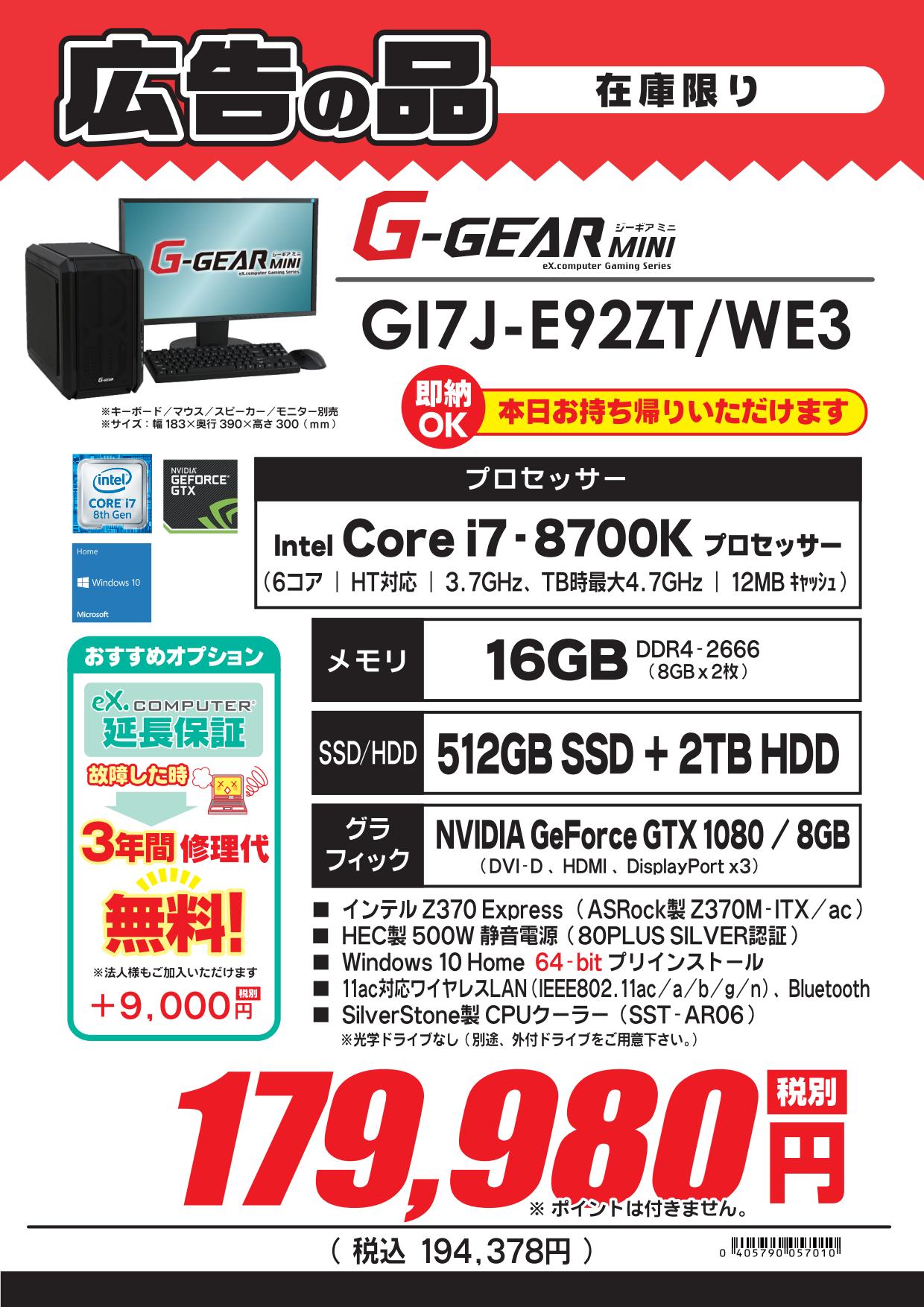 GI7J-E92ZT_WE3.png