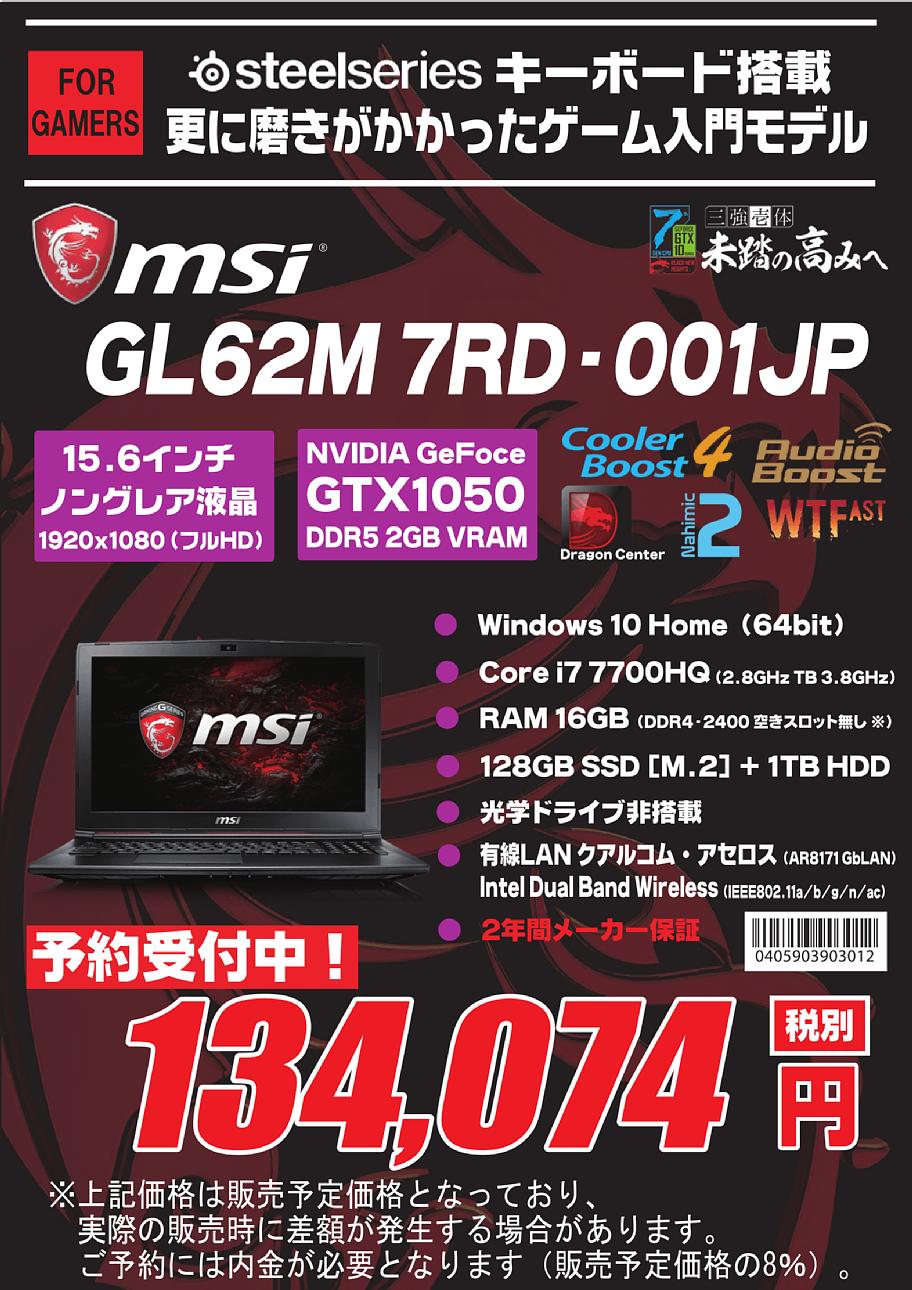 GL62M_7RD-001JP_pre.png