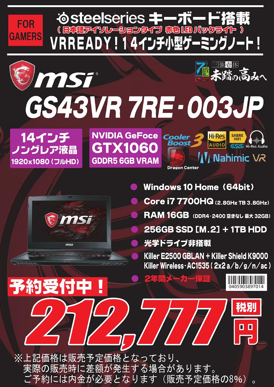 GS43VR_7RE-003JP_pre.png