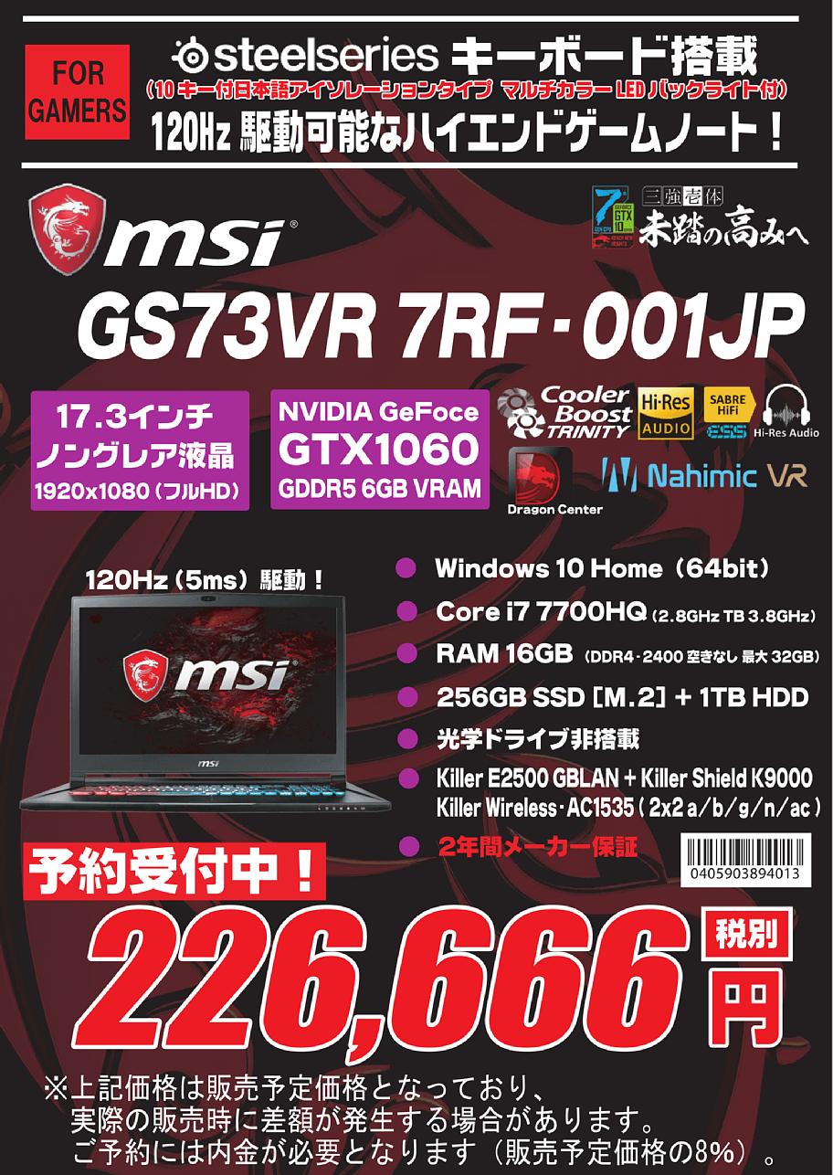 GS73VR_7RF-001JP_pre.png