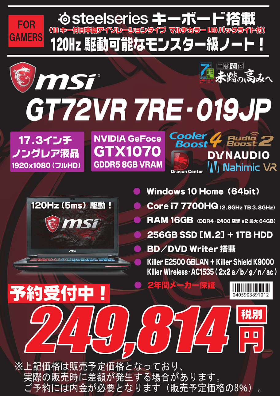 GT72VR_7RE-019JP_pre.png