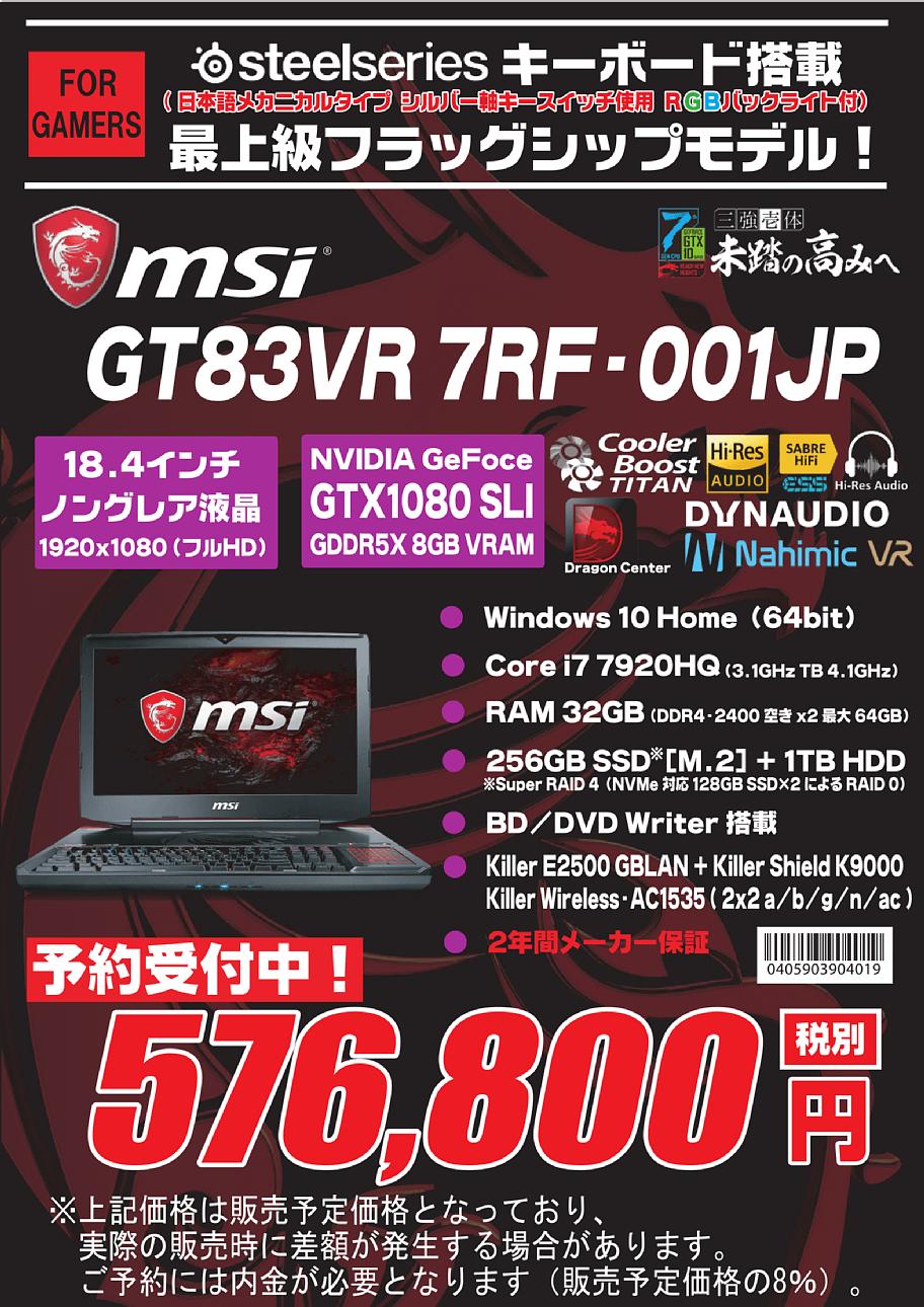GT83VR_7RF-001JP_pre.png