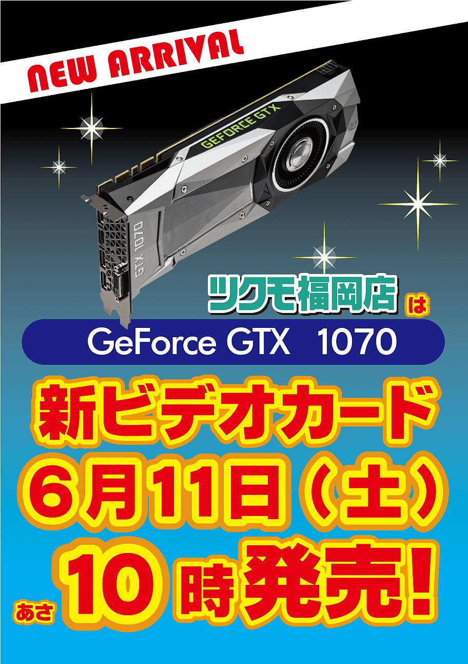 GTX1070_hatsubai.png