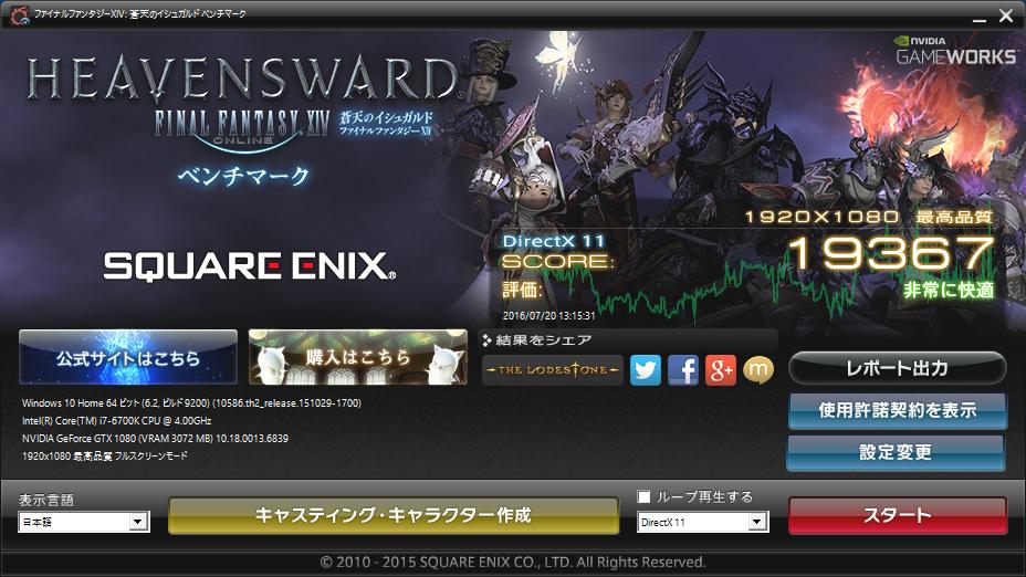 GTX1080_FF14.png