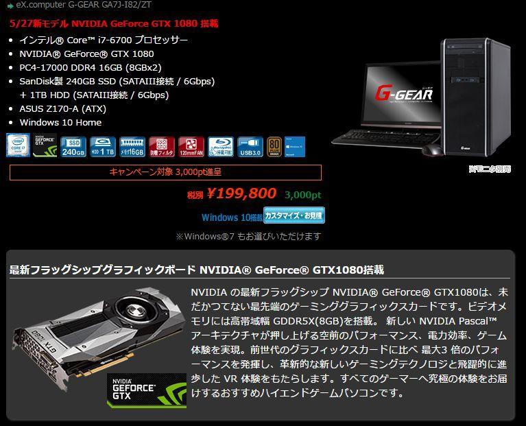GTX1080_G-GEAR_20160528.jpg