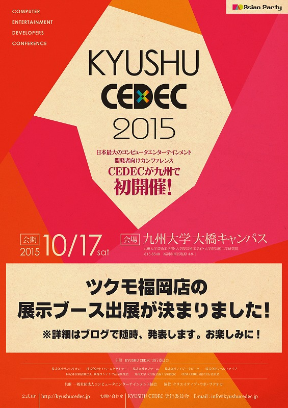 KYUSHU CEDEC_99_imgs-0001.jpg