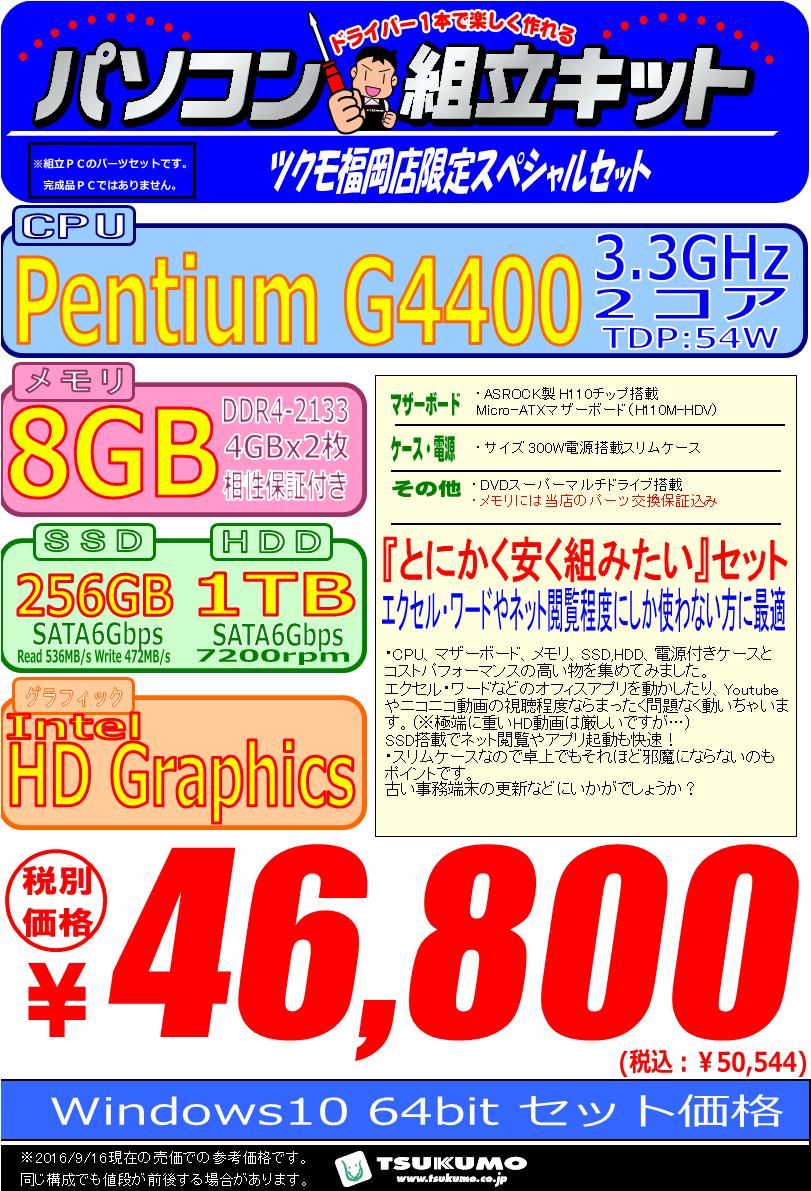 Kumitate_Kit_Pentium_20160916.png