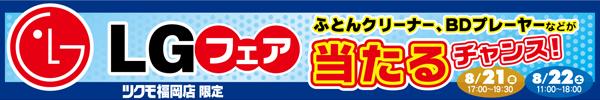LG_20150821-22_banner.jpg