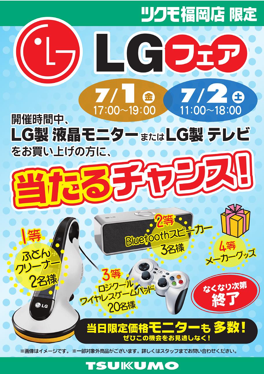 LG_20160701-02.png