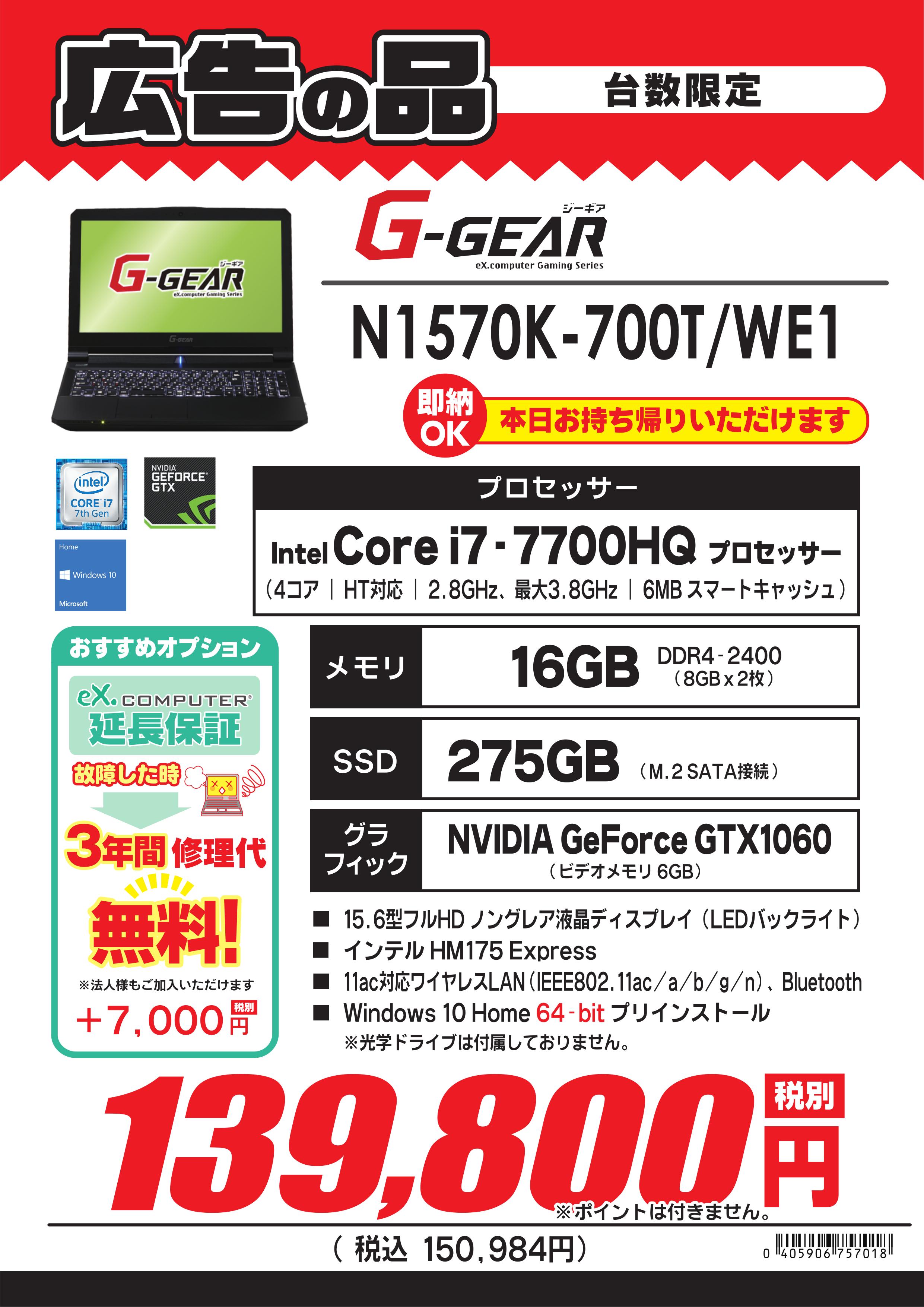 N1570K-700T_WE1_imgs-0001.png