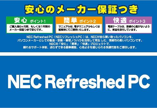 NEC sample.jpg