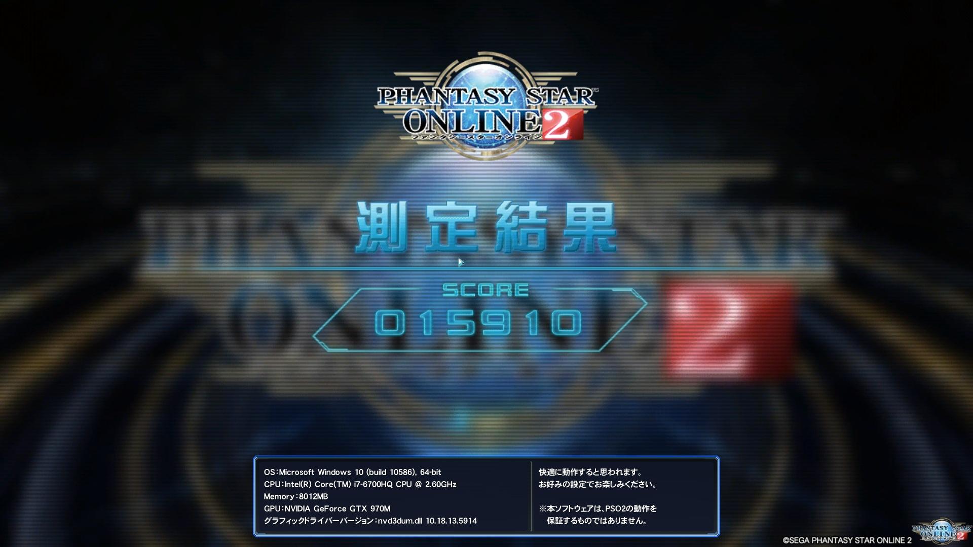PSO2_GTX970M_160511.jpg
