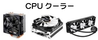 Popular_CPUCooler.png