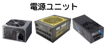 ProductList_PSU.png