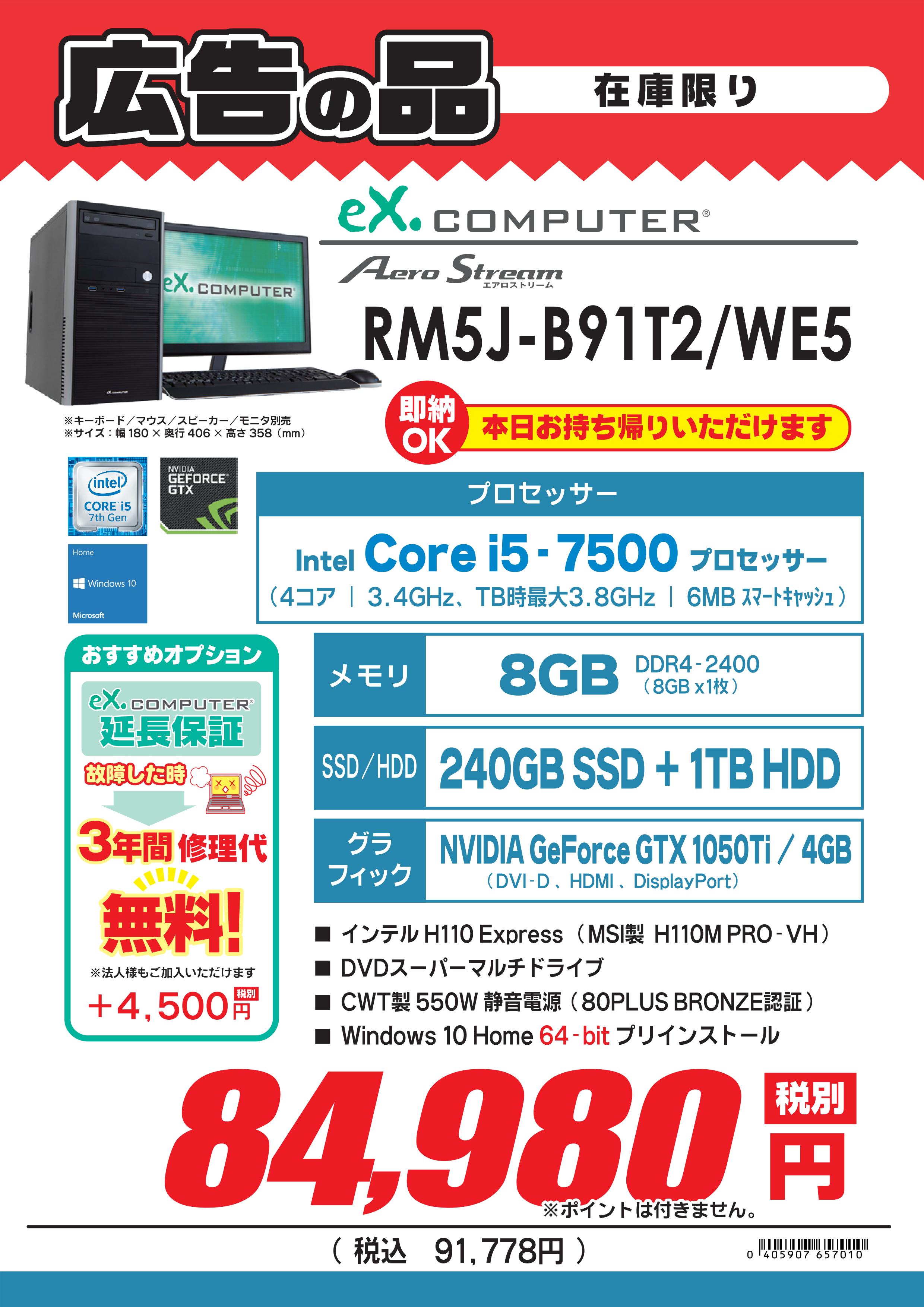RM5J-B91T_WE5.png