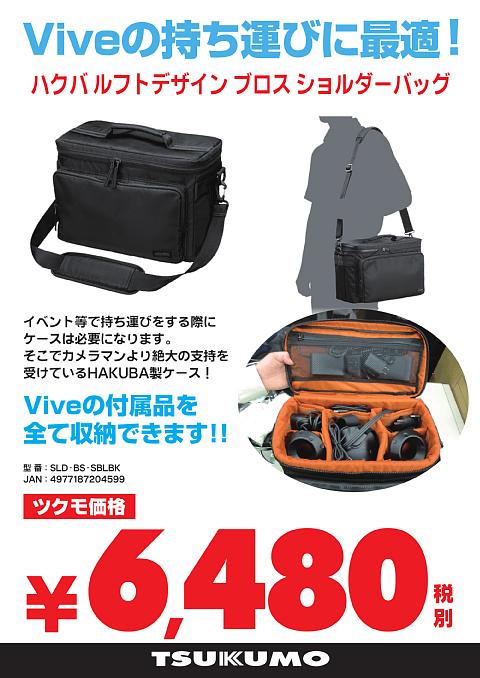 Vive_Bag.png