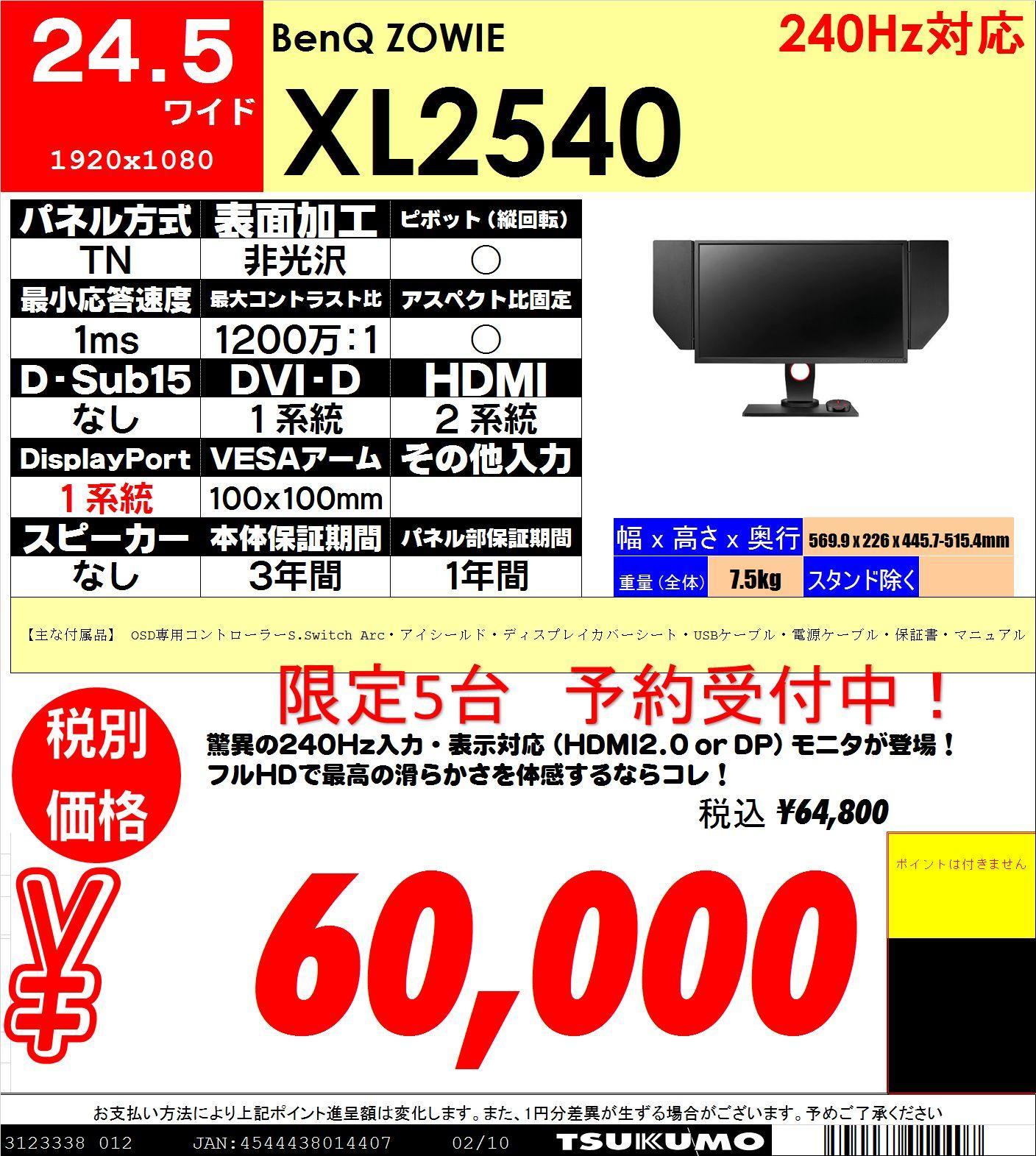 XL2540_Preorder.jpg