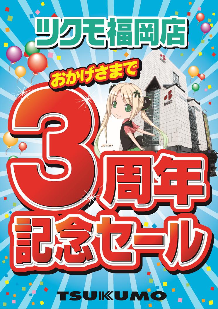 福岡店 3周年セールPOP.png