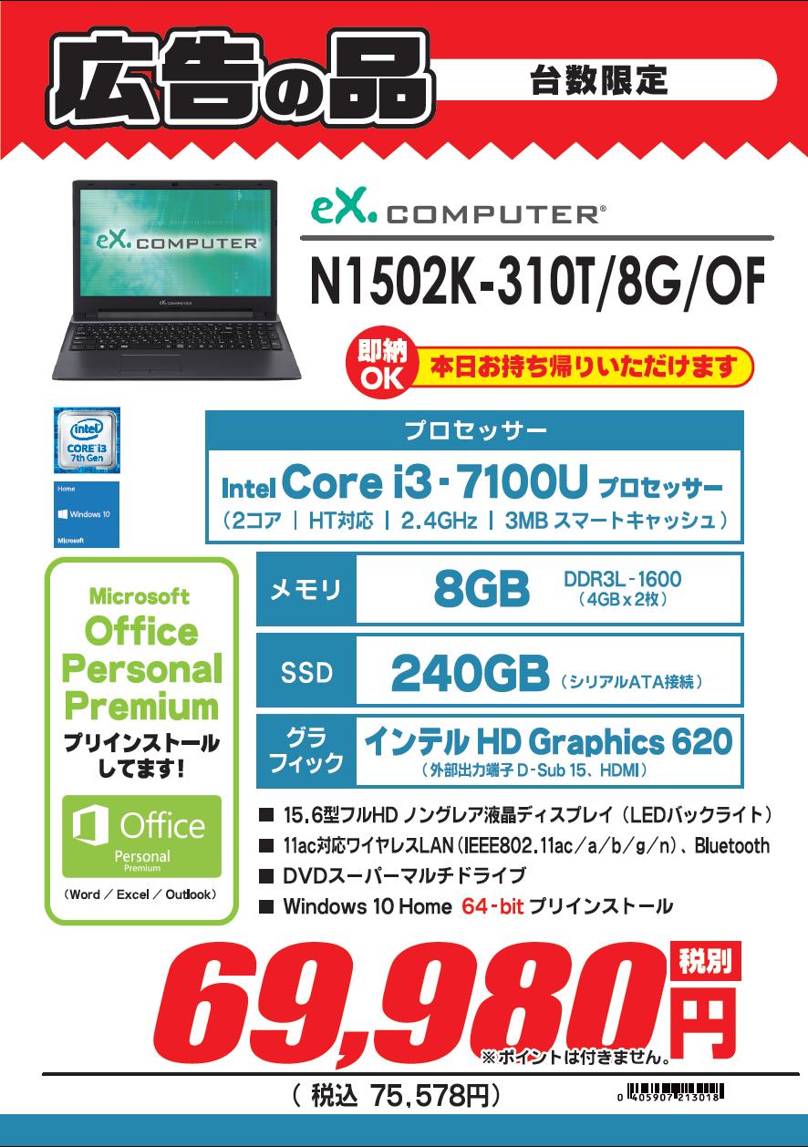 N1502K-310T_8G_OF.png