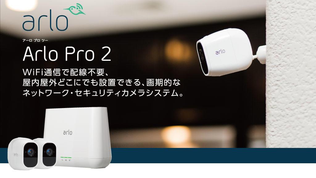 arlo_pro2_00.jpg
