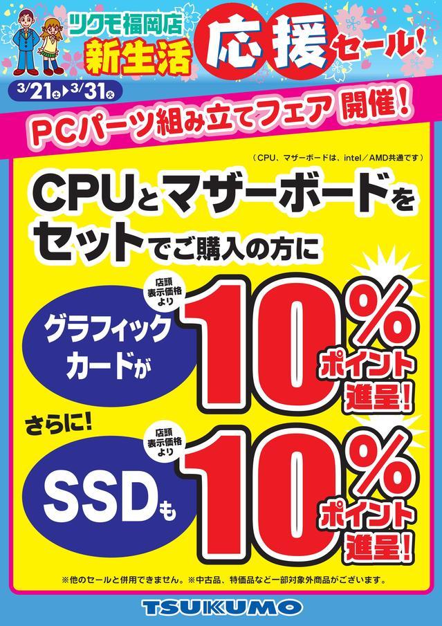 新生活_CPUマザーセット10ポイント_01.jpg
