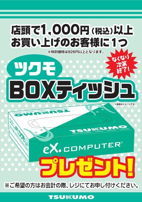 BOXティッシュ プレゼント_01.jpg