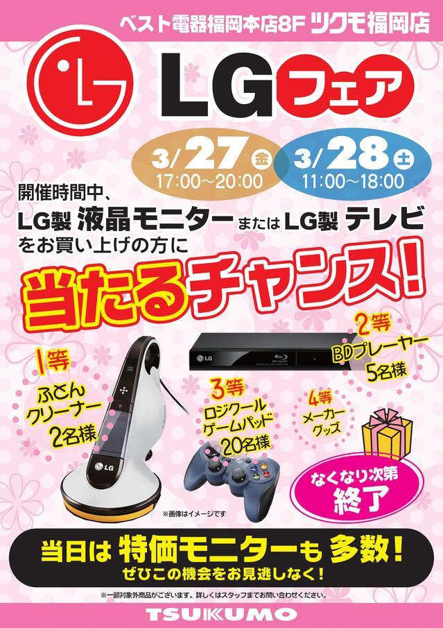 LGくじ_0327_01.jpg