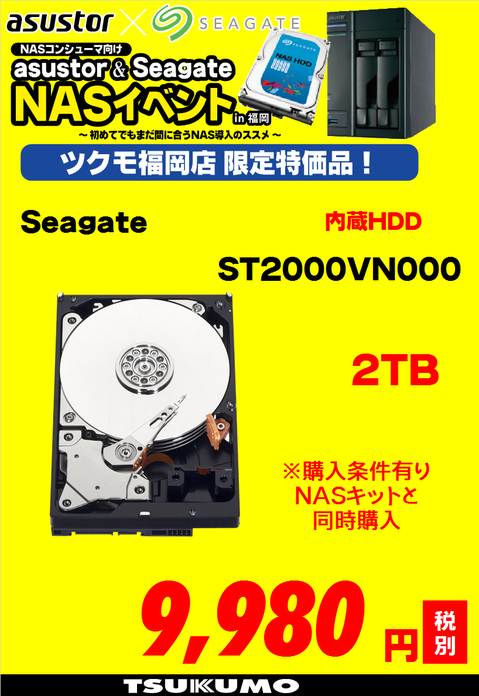 ST2000VN000.png