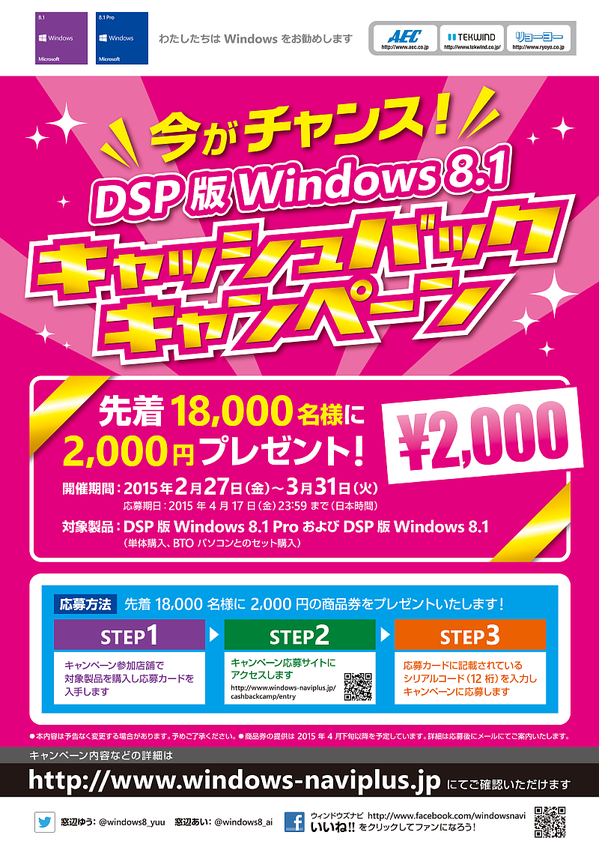 win8_cacheback.png