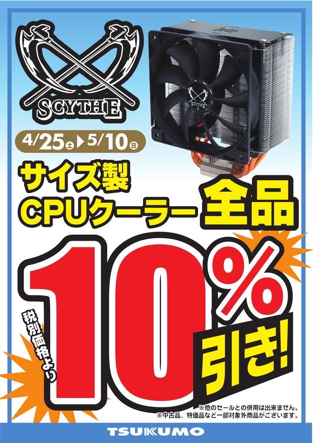 サイズ 電源10%_imgs-0001.png