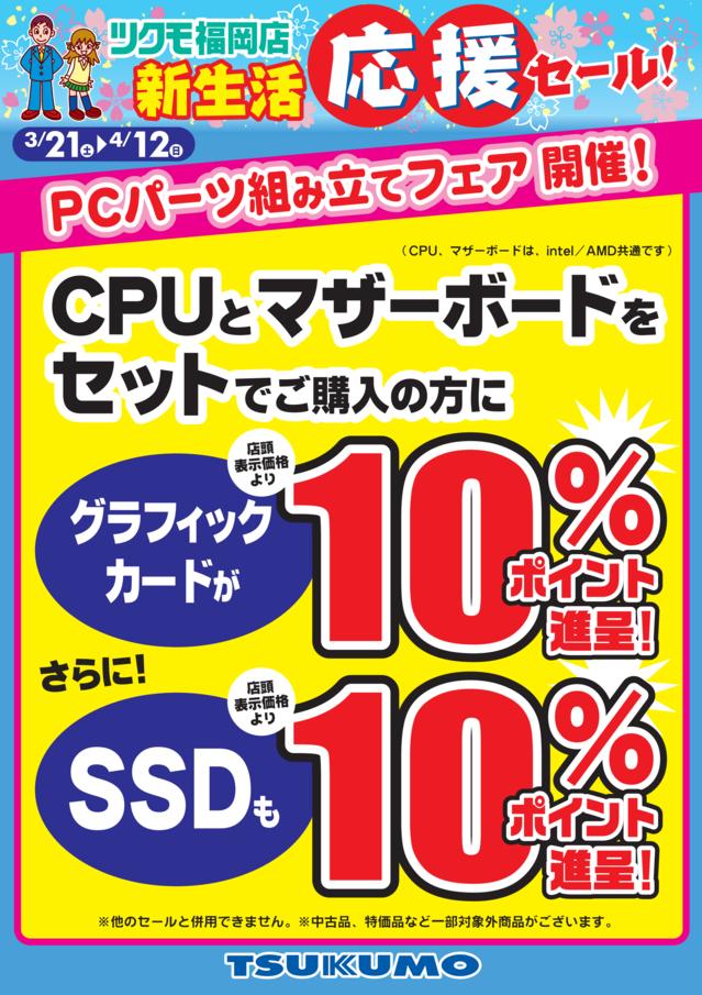 新生活_10ポイント_01.png