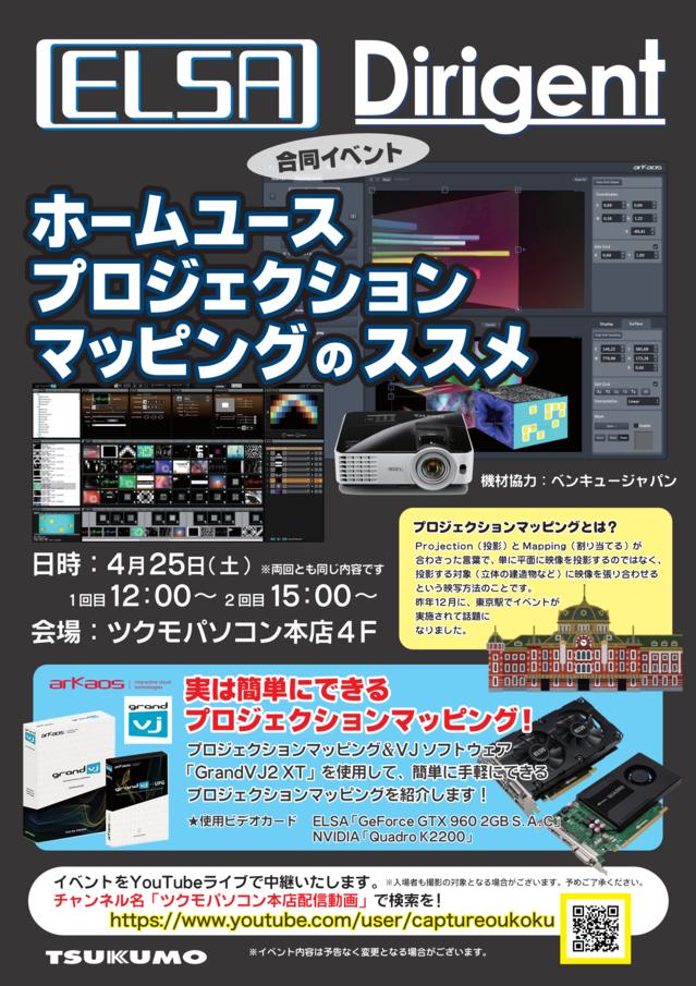 ELSA・Dirigent合同イベント(修正)_01.png