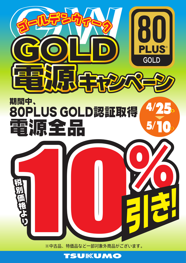 GOLD電源_10%OFF_imgs-0001.png