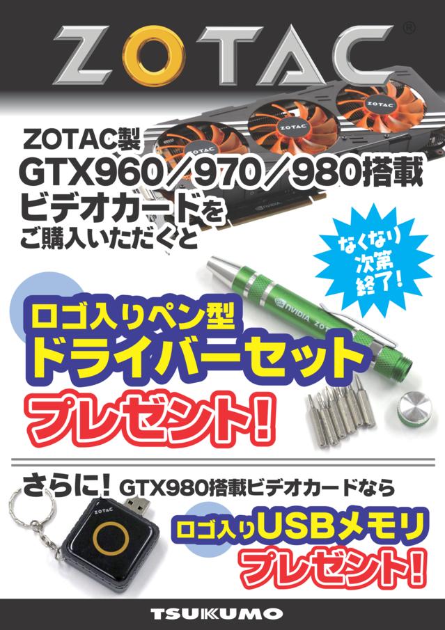 ZOTAC プレゼント_01.png
