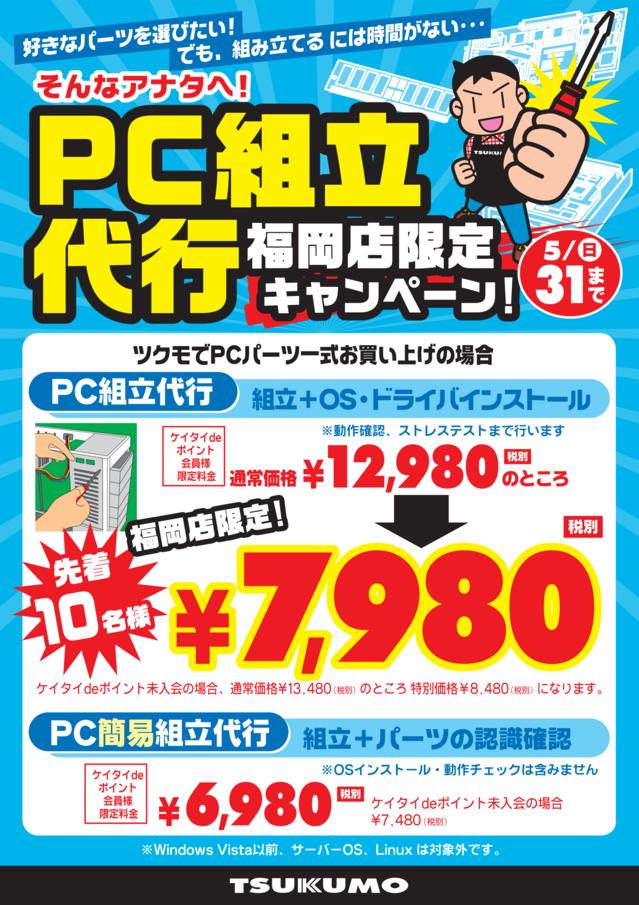 福岡店限定_組立キャンペーン_01.png