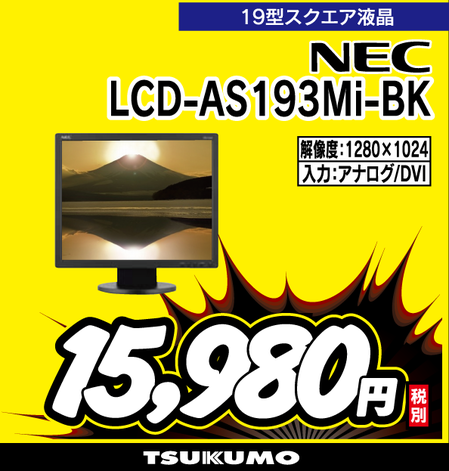 LCD-AS193.png