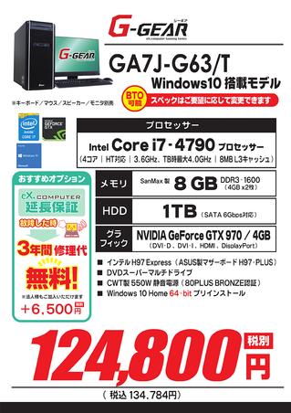 GA7J-G63_T.png