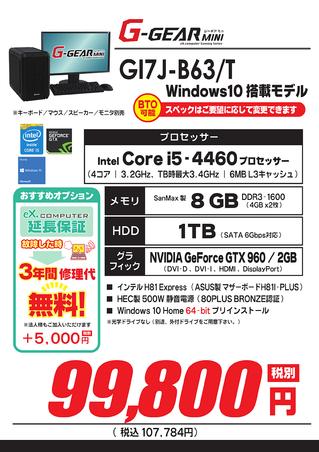 GI7J-B63_T.png