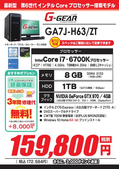 GA7J-H63_ZT.png