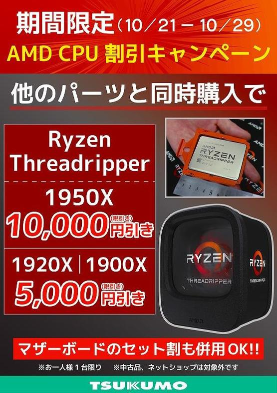threadripper pop_imgs-0001.jpg