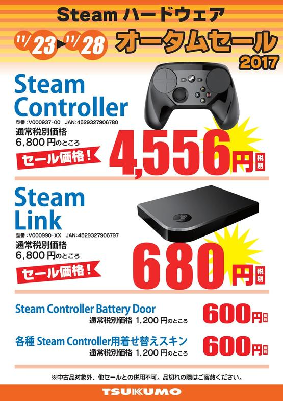 steamlink.jpg