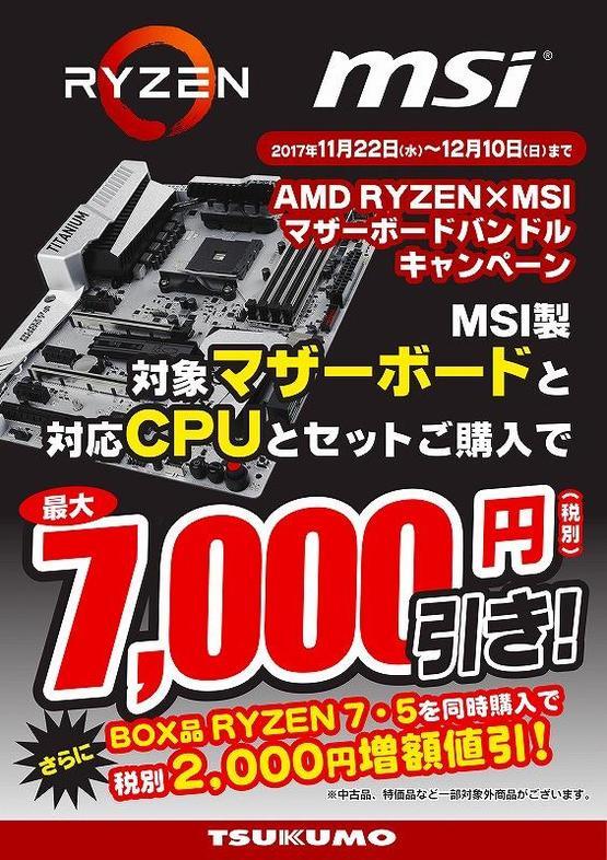 MSI×AMD RYZEN_imgs-0001.jpg