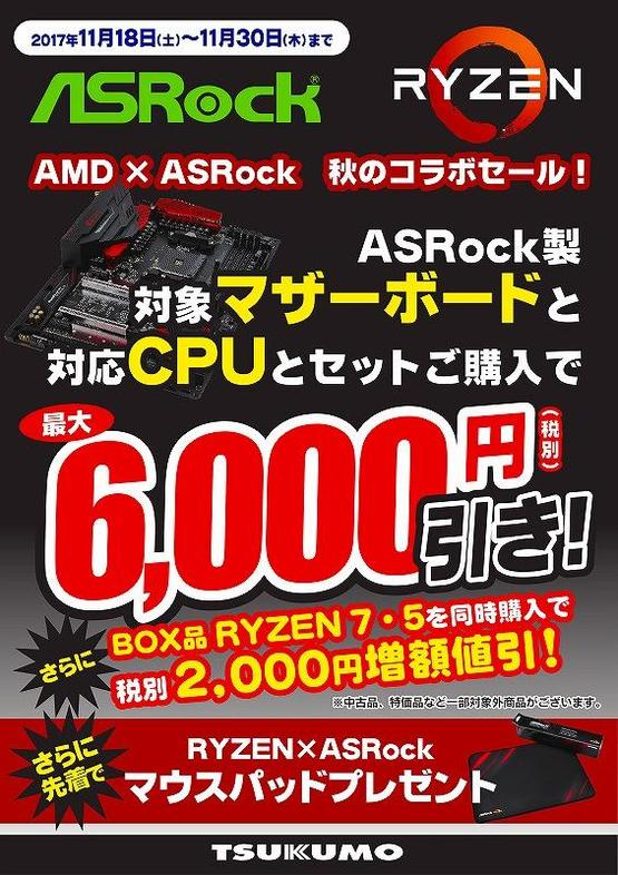ASRock×AMD_imgs-0001.jpg