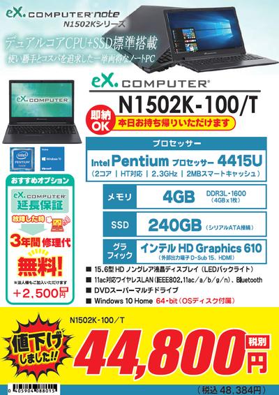 N1502K100T.png
