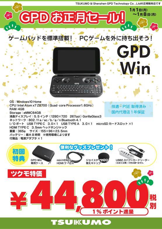 GPD Win_正月.jpg