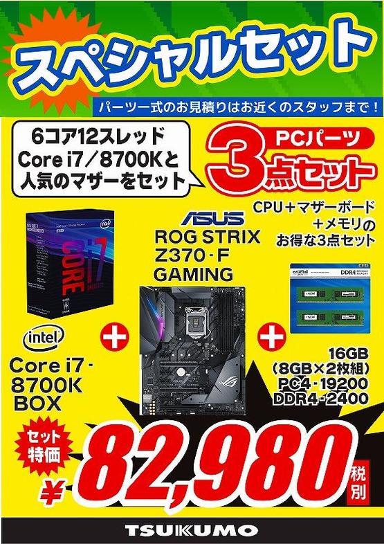 福岡3点セット_INTEL_8700K_imgs-0001.jpg
