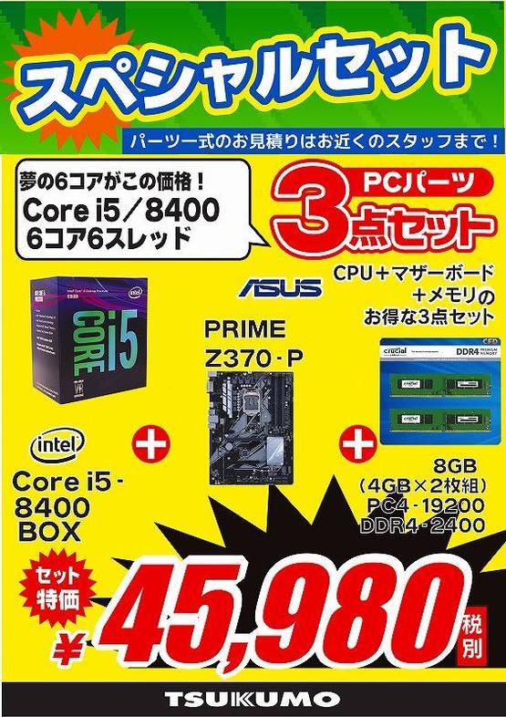 福岡3点セット_INTEL_8400_imgs-0001.jpg