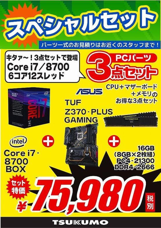 福岡3点セット_INTEL_8700_imgs-0001.jpg