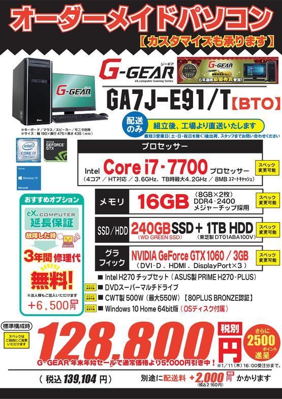 GA7JE91T_20180125.jpg